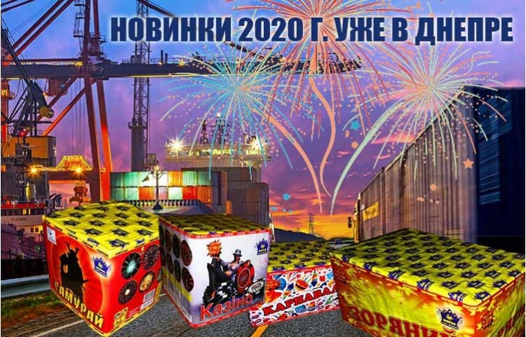 Новинки 2020 г.