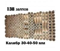 КГБ-09(1/1) Салютная установка 138-зар. Профи