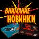 Купить фейерверки оптом из коллекции 2017 года. Доставка по Украине